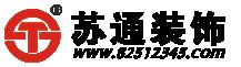 泰州装饰装修给公司选择苏通装饰品牌连锁公司让您省时、省心、更省力,服务热线:0523-82512345 网址:http://www.82512345.com